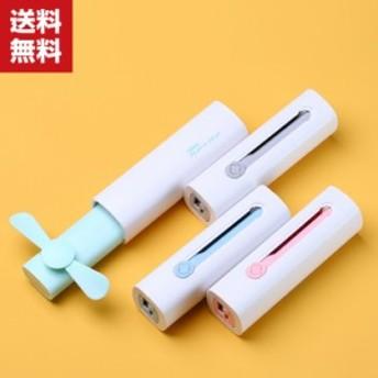 USB 扇風機 手持ち扇風機 ポータブル 小型 ミニ 扇風機 USB接続 充電式 携帯扇風機 ミニファン USB充電 節電対策 暑さ対策 熱中症対策