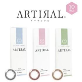 アーティラル Artiral 1day 10枚入 (カラーコンタクト カラコン)【会員ランクに関わらず一律P10倍】