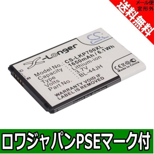 ドコモ docomo ルーター L-04D / LG LGS01 の L17 ALG29183 BL-44JH ルーター 互換 バッテリー【ロワジャパンPSEマーク付】