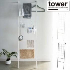 ランドリー 収納 / 立て掛け式メッシュランドリーハンガー / tower タワー 「送料無料」