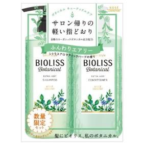 SS ビオリス/【限定品】SS ビオリス ボタニカル シャンプー/コンディショナー