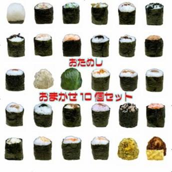 冷凍おにぎり おまかせ10個セット 【送料無料】
