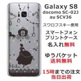 c800e7da86 ギャラクシーS8 ケース GALAXY S8 SCV36 送料無料 ハードケース スワロケース 名入れ キラキラ シンデレラ 通販  LINEポイント最大1.0%GET | LINEショッピング【公式】