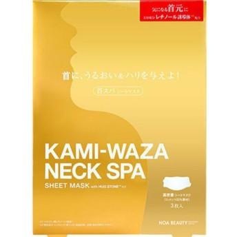 ノアビューティー KAMI−WAZA NECK SPA ネックスパシート 3袋