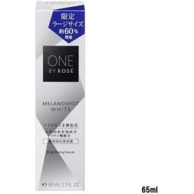 コーセー ワンバイコーセー メラノショット ホワイト 65ml 限定 ラージサイズ [ kose ]- 定形外送料無料 -