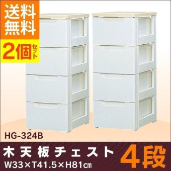 収納ケース 引き出し チェスト プラスチック 安い おしゃれ 衣装ケース 収納棚 HG-324 2個セット