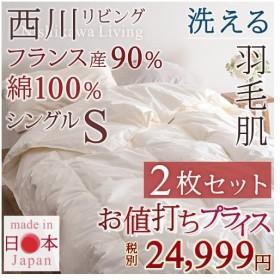 2枚まとめ買い 肌掛け布団 シングル 西川 フランス産ダウン90% 夏  洗える 肌布団 掛けふとん 側生地綿100%