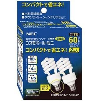 【新品】 NEC 電球形蛍光ランプ D15形・昼光色【2個セット】コスモボール・