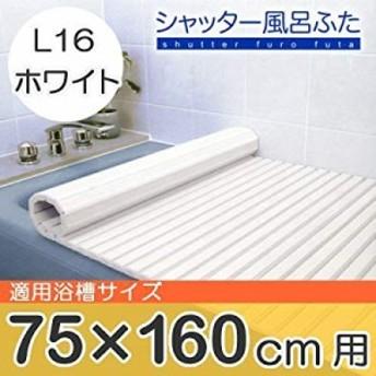 【新品】 東プレ 風呂ふた シャッター式 75×160cm ホワイト L-16 0761ba