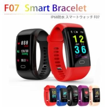 F07 スマートウォッチ IP68防水 防塵 血圧計 心拍計 歩数計 消費カロリー iPhone Android スマートブレスレット Bluetooth接続 着信電話