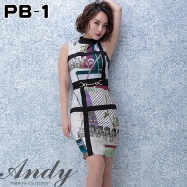 3835cd2c0bcf2 Andy ドレス アンディ キャバドレス ナイトドレス ワンピース andy ブランド andyドレス ホワイト 7号 S