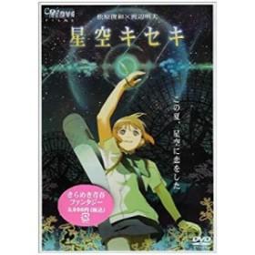 【新品】 星空キセキ [DVD]