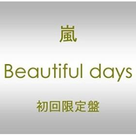 【中古 良品】 Beautiful days(DVD付)(初回限定盤)