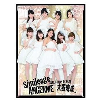 S/mileage/ANGERME SELECTION ALBUM「大器晩成」(初回生産限定盤A)(Blu-ray Disc付) 中古 良品 CD