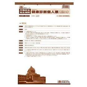 日本法令 安全 5-2 250502