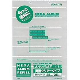 【新品】 コクヨ ネガアルバム ポケット台紙 両面クリヤー 25枚 ア-202用