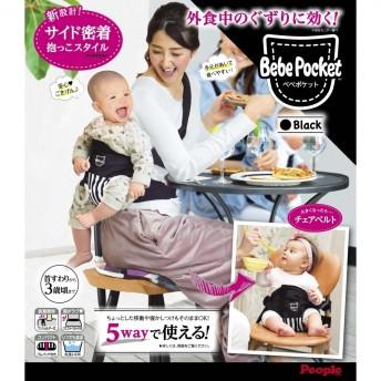 Bebe Pocket(ベベポケット) ブラック【送料無料】