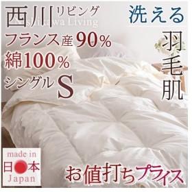 肌掛け布団 シングル 西川 フランス産ダウン90% 夏  洗える 肌布団 掛けふとん 側生地綿100%