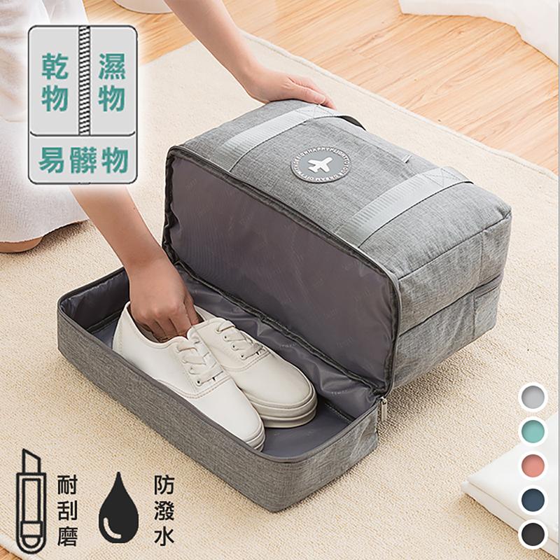 防潑水耐磨乾濕分層收納鞋包