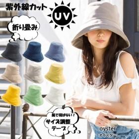 セール 1000円 紫外線100%カット つば広 UVカット  UV 帽子 レディース 大きいサイズ UVハット  日よけ 折りたたみ 女優帽  飛ばない 春 夏