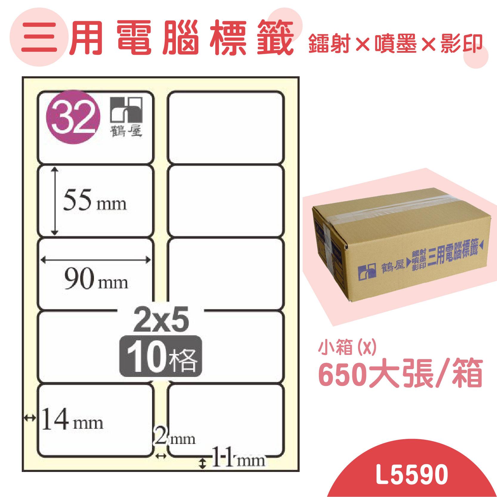 電腦標籤紙(鶴屋) 白色 L5590 10格 650大張/小箱 影印 雷射 噴墨 三用 標籤 貼紙 信封 光碟 名條