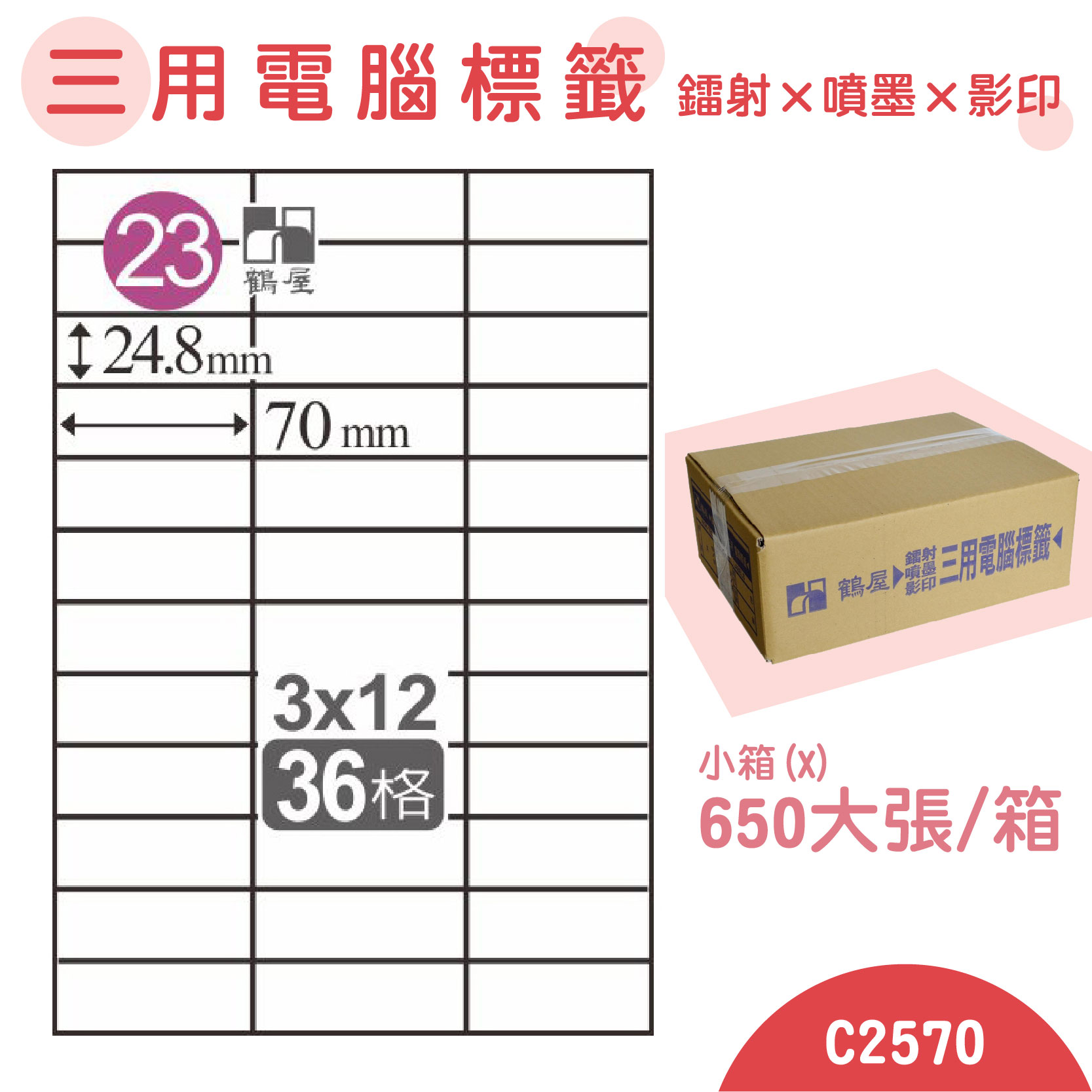電腦標籤紙(鶴屋) 白色 C2570 36格 650大張/小箱 影印 雷射 噴墨 三用 標籤 貼紙 信封 光碟 名條