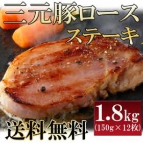 業務用 送料無料 数量限定入荷!!飲食店御用達 三元豚ロースステーキ1.8kg(150g×12枚)/豚ロース肉/豚肉