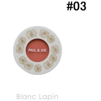ポール&ジョー PAUL & JOE ジェルブラッシュ #03 ポーチドピーチ 12g [174709]【メール便可】