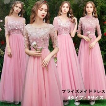 ブライズメイドドレス ロング ピンク ピアノ発表会 ワンピース ロングドレス お揃いドレス パーティー 結婚式