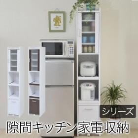食器棚 幅30 高さ180 隙間収納 キッチンラック 家電収納 家電ラック スリム食器棚 コンパクト すきま 収納 スリム 扉付