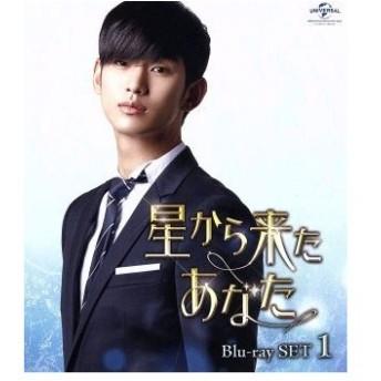 星から来たあなた Blu−ray SET1(Blu−ray Disc)/キム・スヒョン,チョン・ジヒョン[鄭志賢],パク・ヘジン