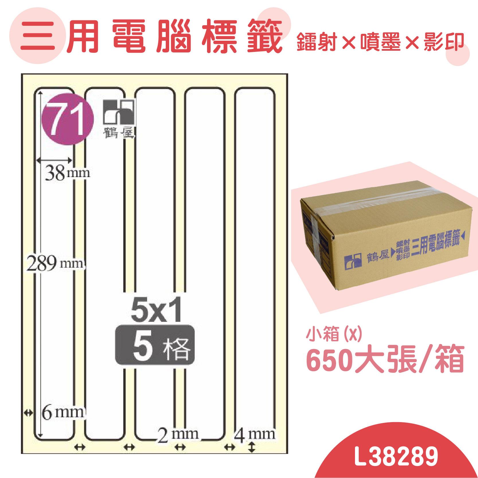 電腦標籤紙(鶴屋) 白色 L38289 5格 650大張/小箱 影印 雷射 噴墨 三用 標籤 貼紙 信封 光碟 名條