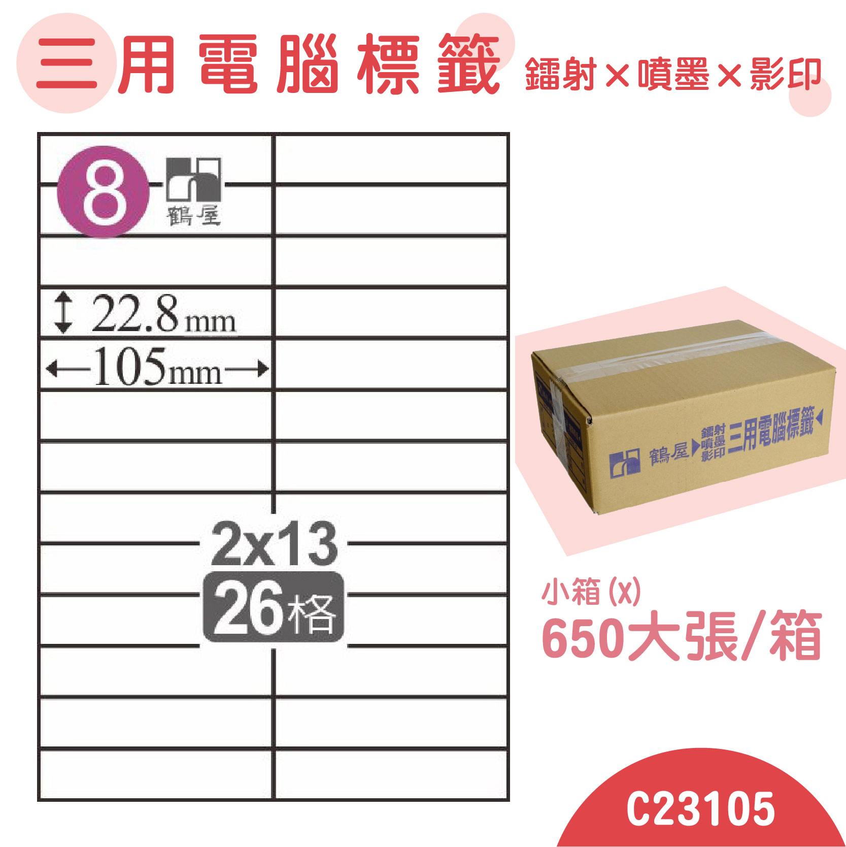 電腦標籤紙(鶴屋) 白色 C23105 26格 650大張/小箱 影印 雷射 噴墨 三用 標籤 貼紙 信封 光碟標籤
