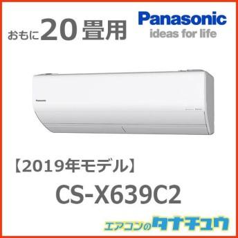 CS-X639C2 パナソニック 20畳用エアコン 2019年型 (西濃出荷) (/CS-X639C2/)