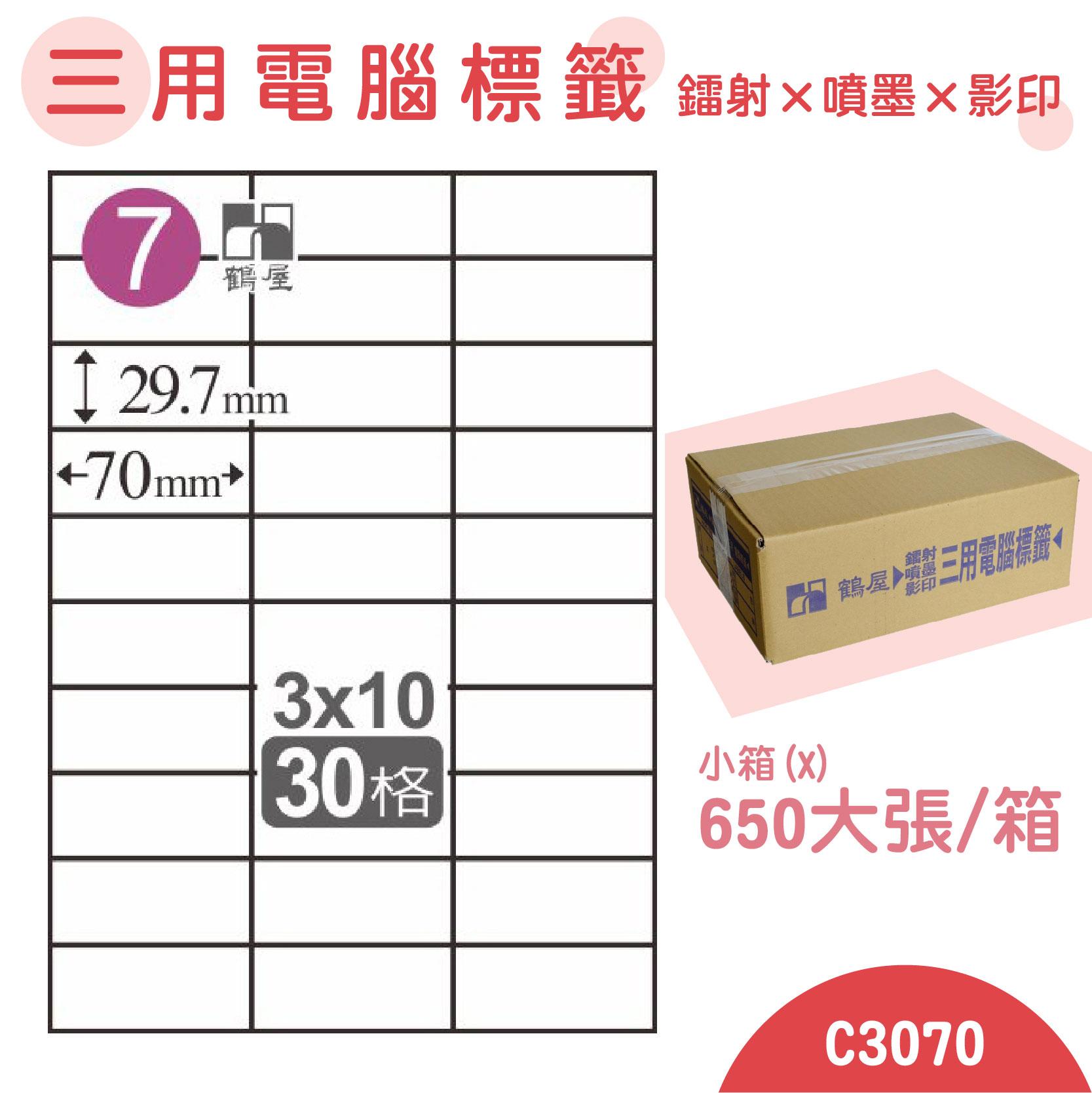 電腦標籤紙(鶴屋) 白色 C3070 30格 650大張/小箱 影印 雷射 噴墨 三用 標籤 貼紙 信封 光碟 名條