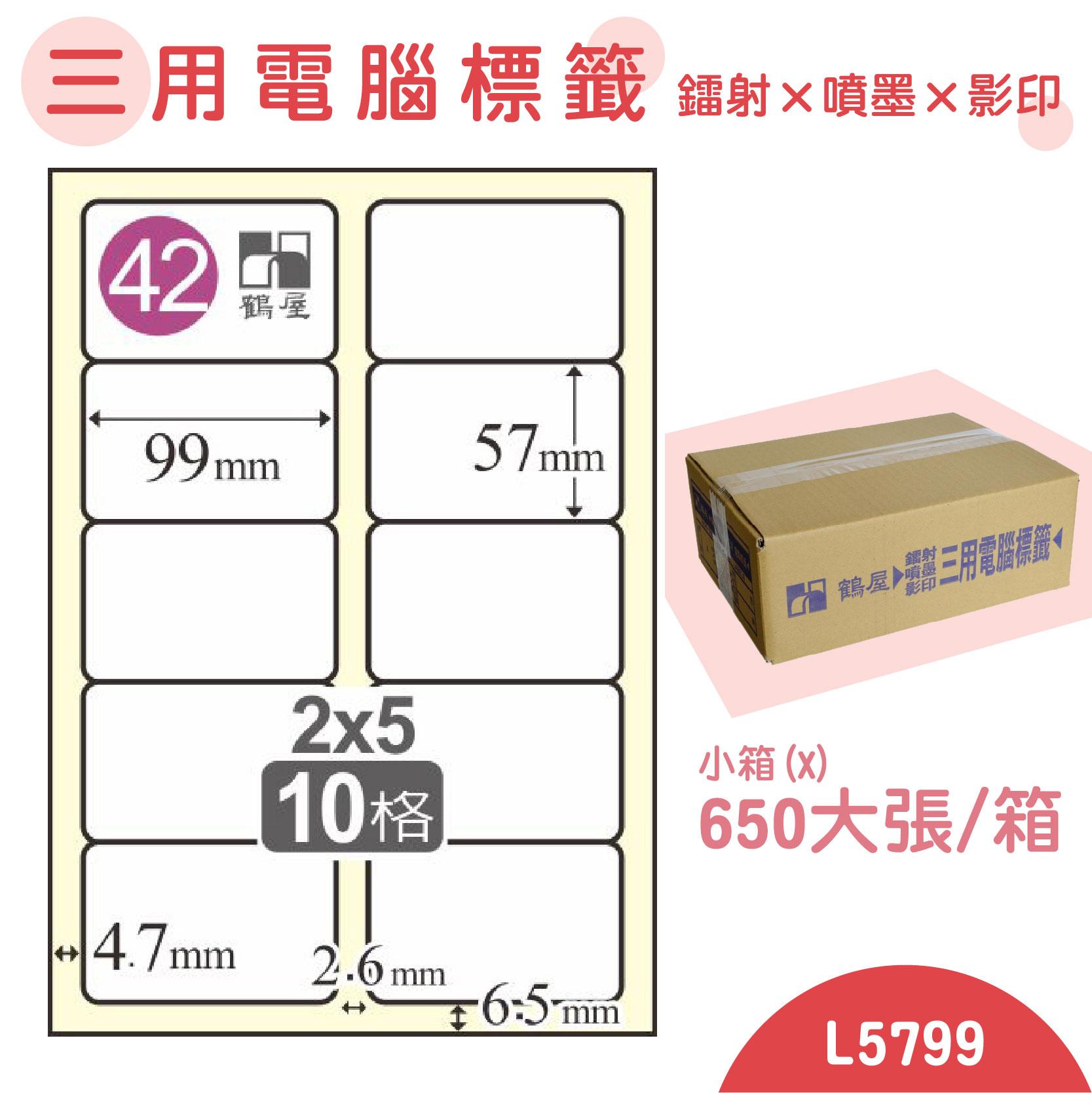電腦標籤紙(鶴屋) 白色 L5799 10格 650大張/小箱 影印 雷射 噴墨 三用 標籤 貼紙 信封 光碟 名條