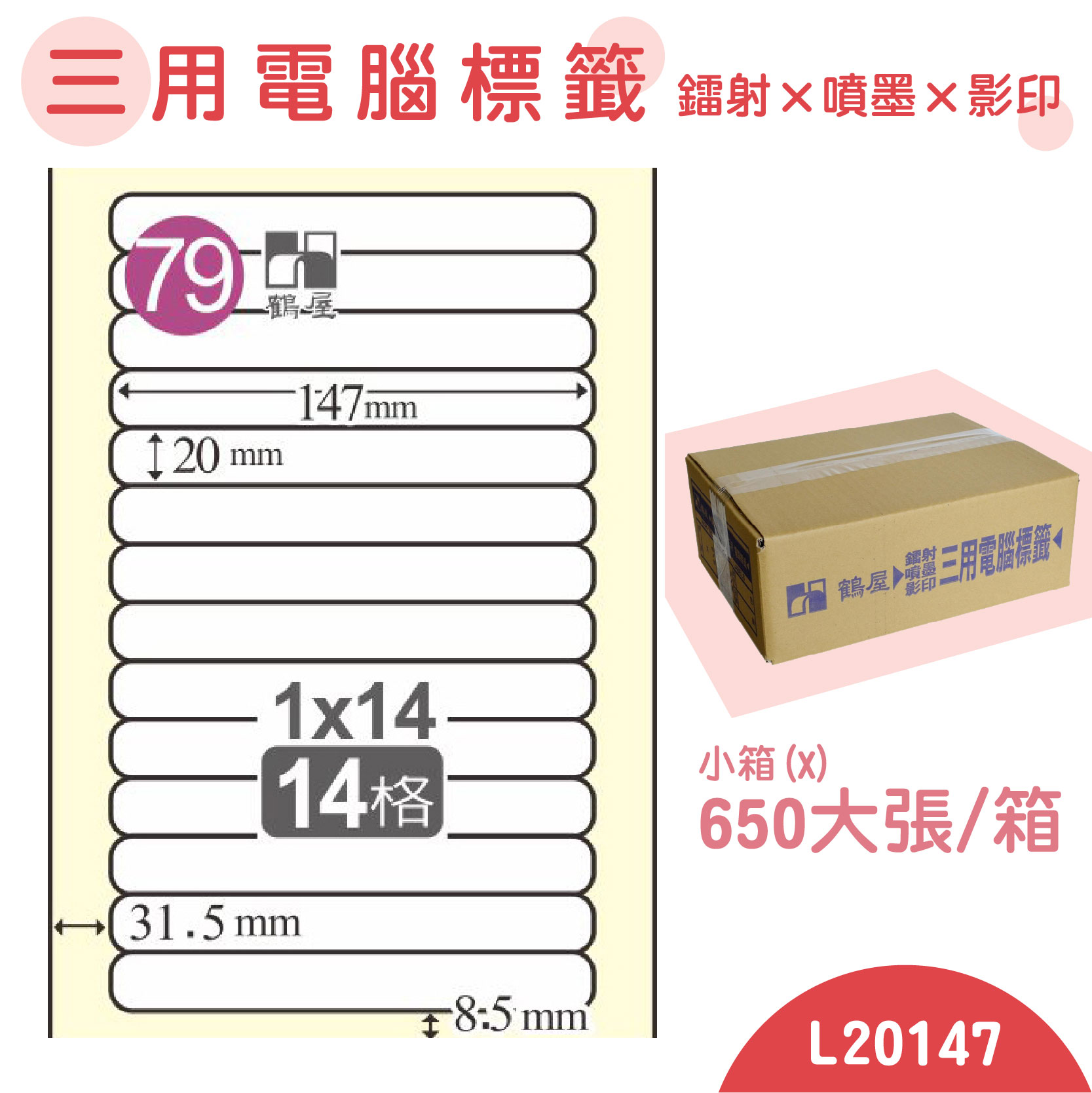 電腦標籤紙(鶴屋) 白色 L20147 14格 650大張/小箱 影印 雷射 噴墨 三用 標籤 貼紙 信封 光碟標籤