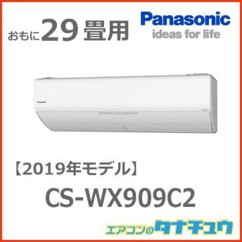 CS-WX909C2 パナソニック 29畳用エアコン 2019年型 (西濃出荷) (/CS-WX909C2/)