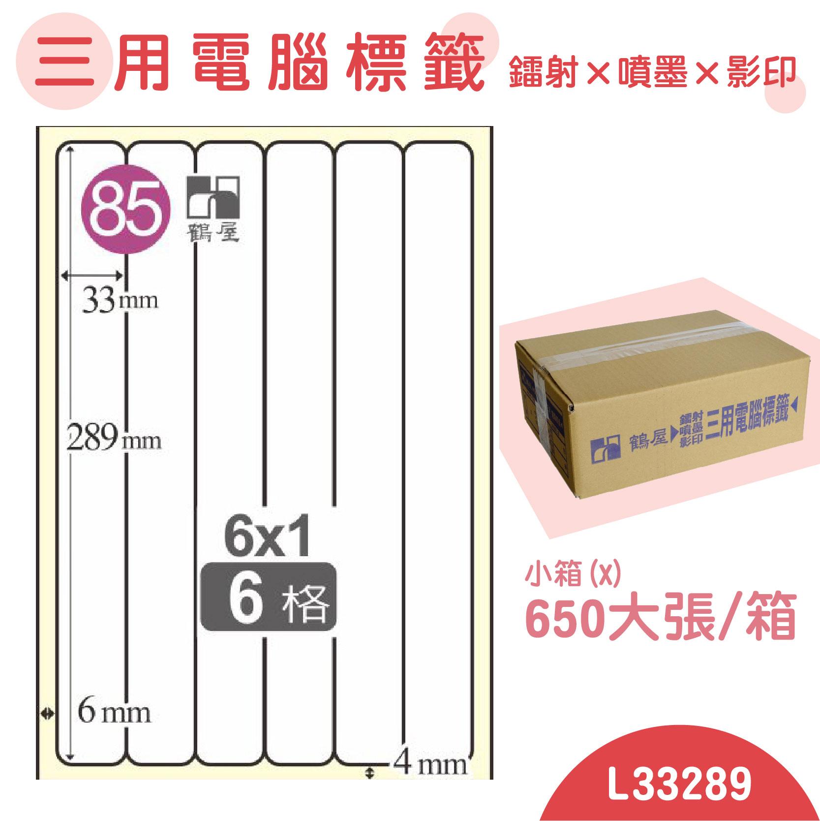 電腦標籤紙(鶴屋) 白色 L33289 6格 650大張/小箱 影印 雷射 噴墨 三用 標籤 貼紙 信封 光碟 名條