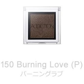アディクション ADDICTION ザ アイシャドウ 150 Burning Love(P)限定色【メール便可】