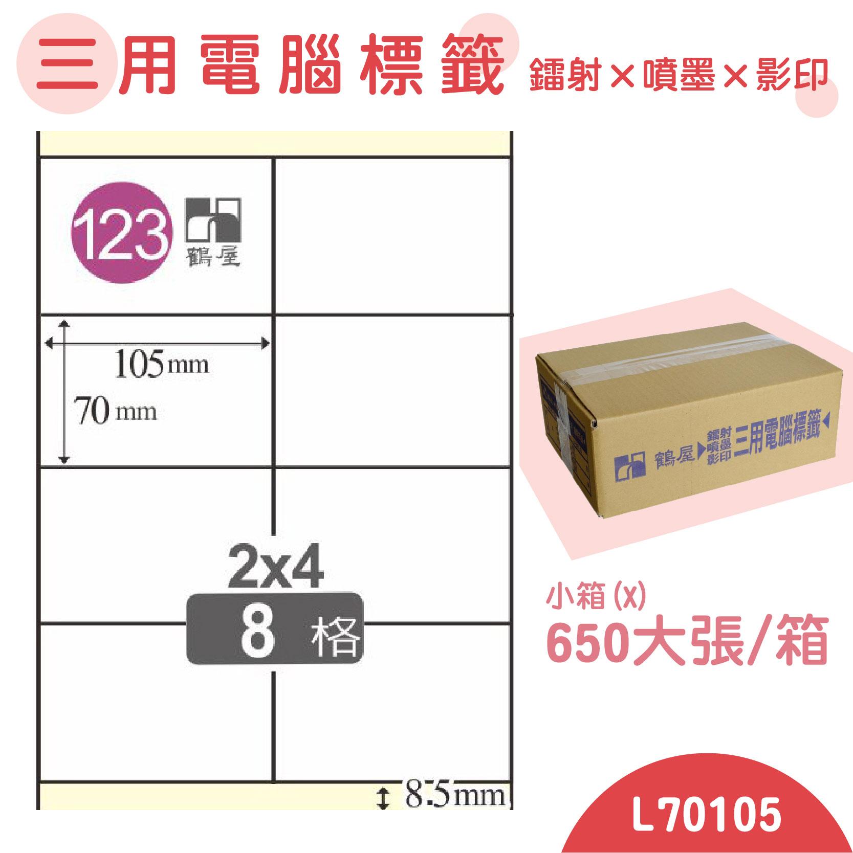 電腦標籤紙(鶴屋) 白色 L70105 8格 650大張/小箱 影印 雷射 噴墨 三用 標籤 貼紙 信封 光碟 名條