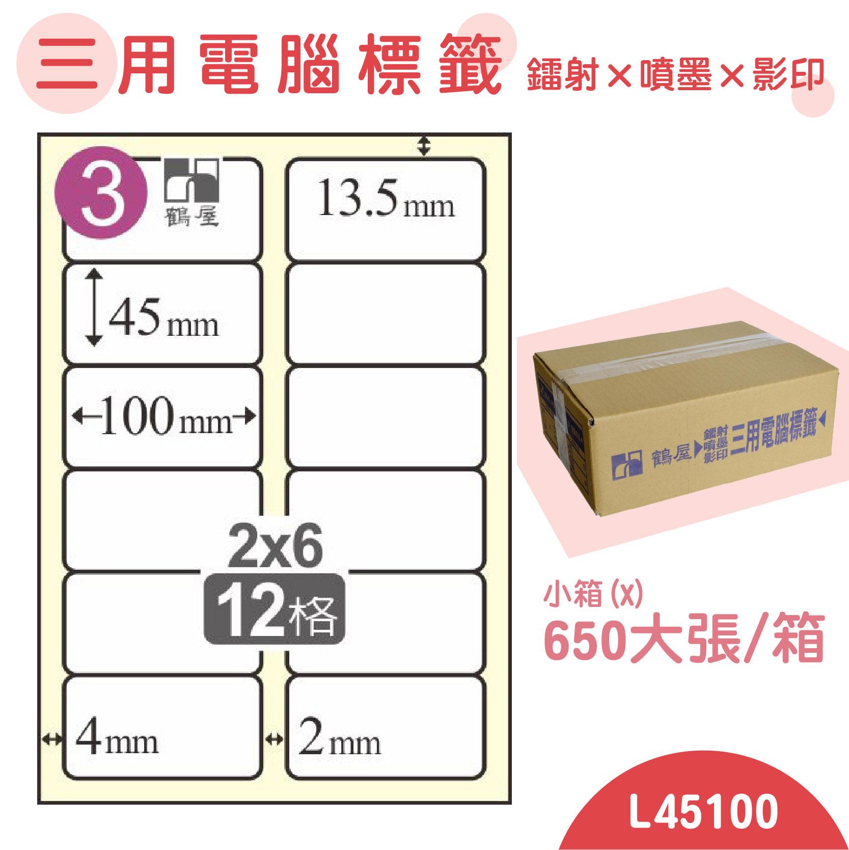 電腦標籤紙(鶴屋) 白色 L45100 12格 650大張/小箱 影印 雷射 噴墨 三用 標籤 貼紙 信封 光碟標籤
