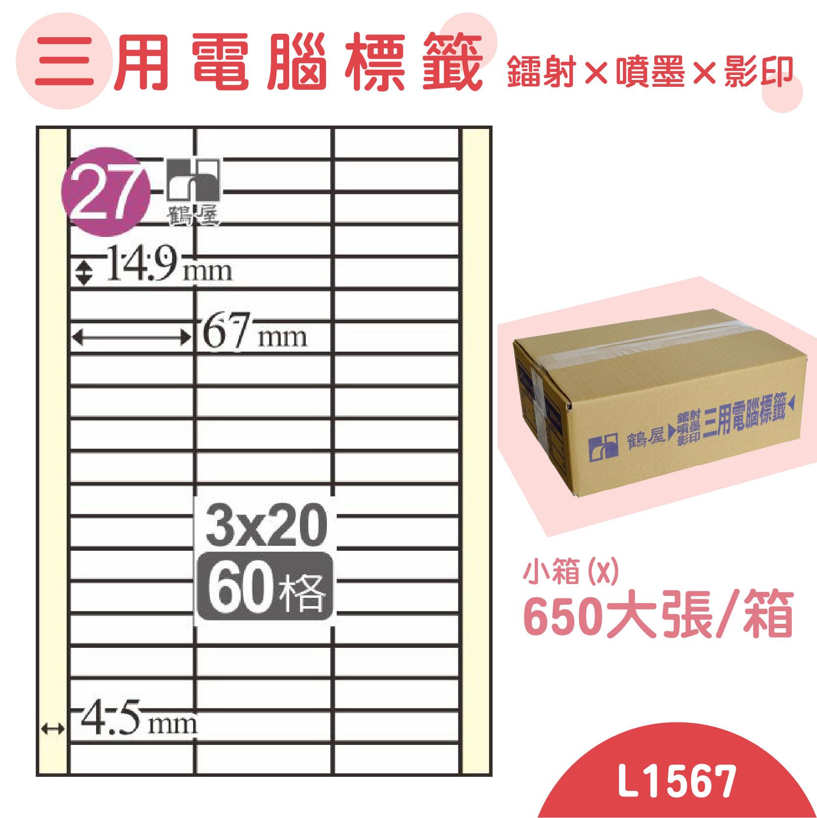 電腦標籤紙(鶴屋) 白色 L1567 60格 650大張/小箱 影印 雷射 噴墨 三用 標籤 貼紙 信封 光碟 名條