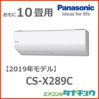 CS-X289C パナソニック 10畳用エアコン 2019年型 (西濃出荷) (/CS-X289C/)