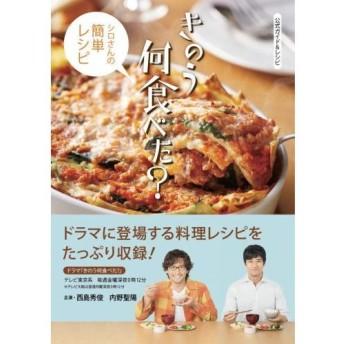 公式ガイド&レシピ きのう何食べた ~シロさんの簡単レシピ~