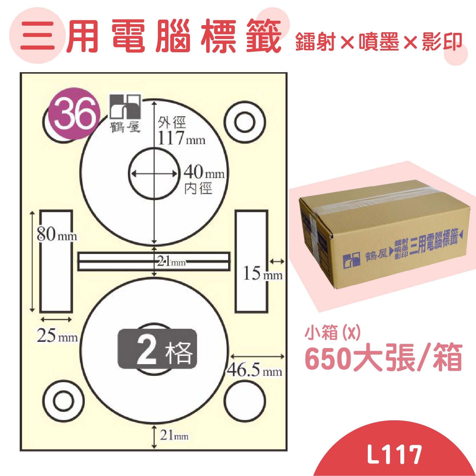 電腦標籤紙(鶴屋) 白色 L117 2格 650大張/小箱 影印 雷射 噴墨 三用 標籤 貼紙 信封 光碟 名條
