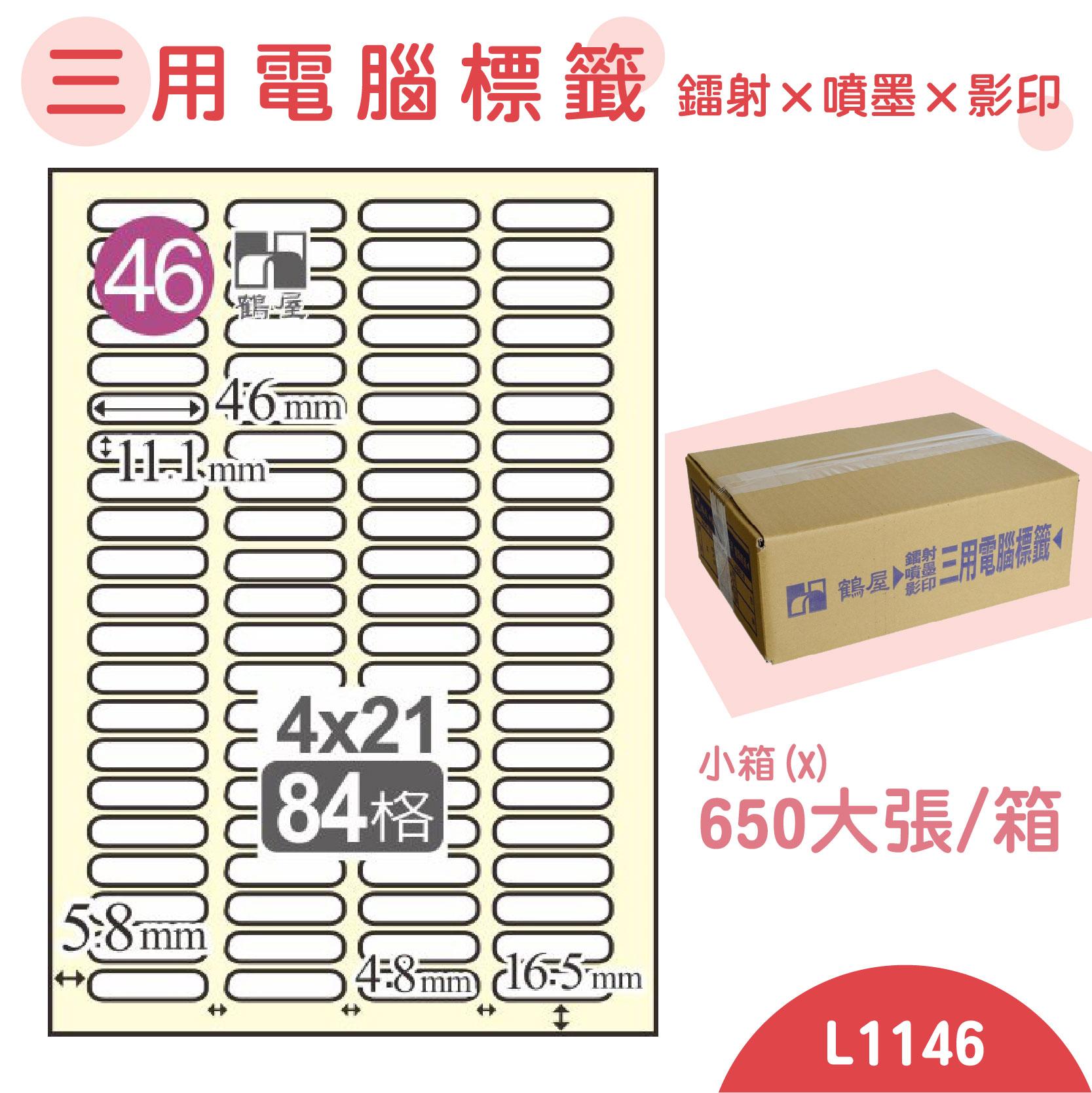 電腦標籤紙(鶴屋) 白色 L1146 84格 650大張/小箱 影印 雷射 噴墨 三用 標籤 貼紙 信封 光碟 名條