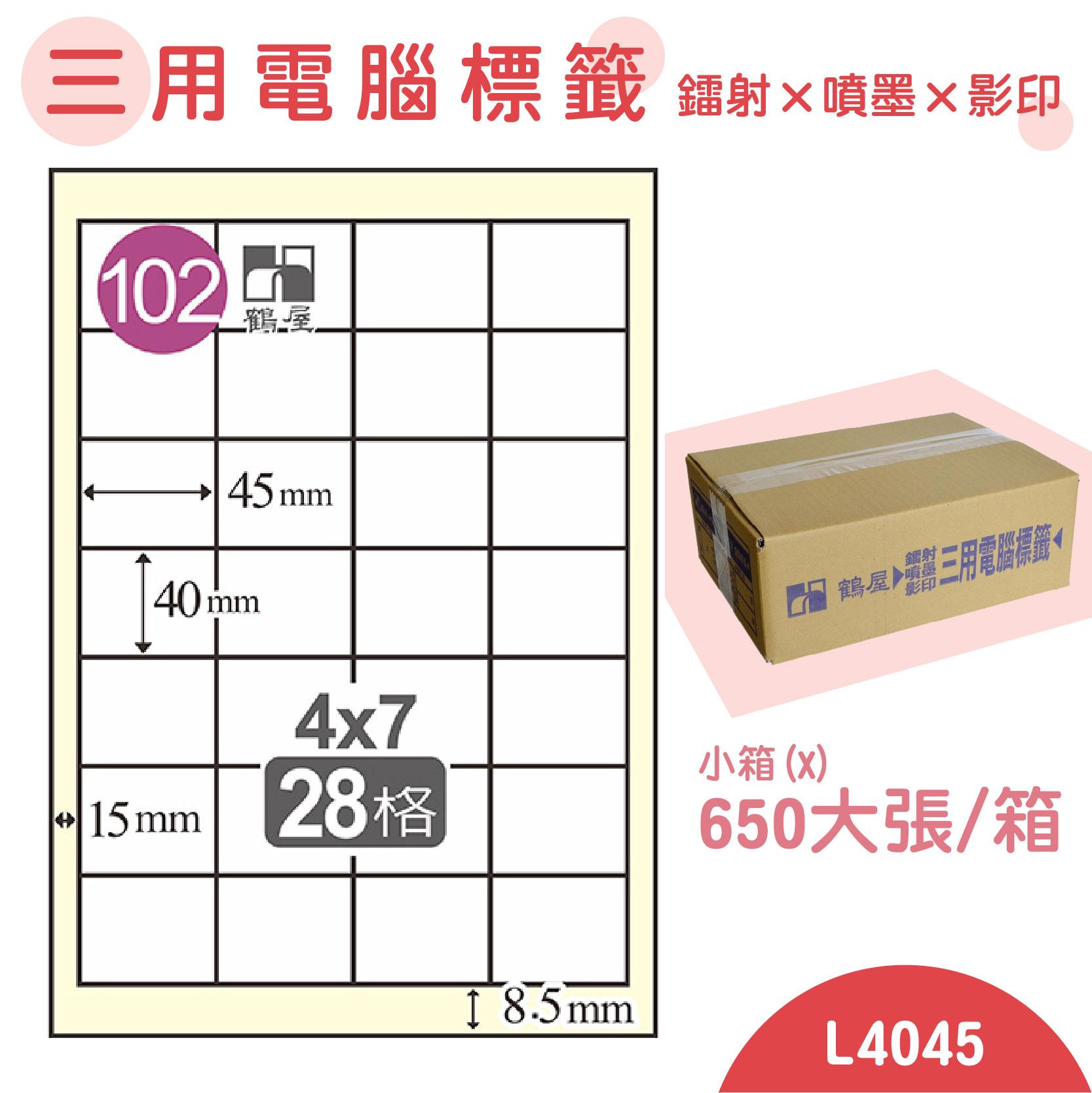 電腦標籤紙(鶴屋) 白色 L4045 28格 650大張/小箱 影印 雷射 噴墨 三用 標籤 貼紙 信封 光碟 名條