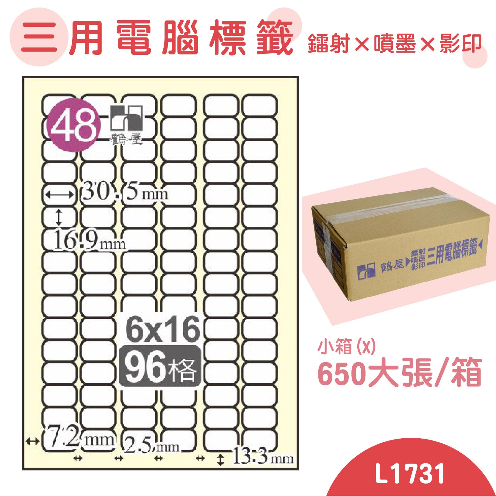 電腦標籤紙(鶴屋) 白色 L1731 96格 650大張/小箱 影印 雷射 噴墨 三用 標籤 貼紙 信封 光碟 名條