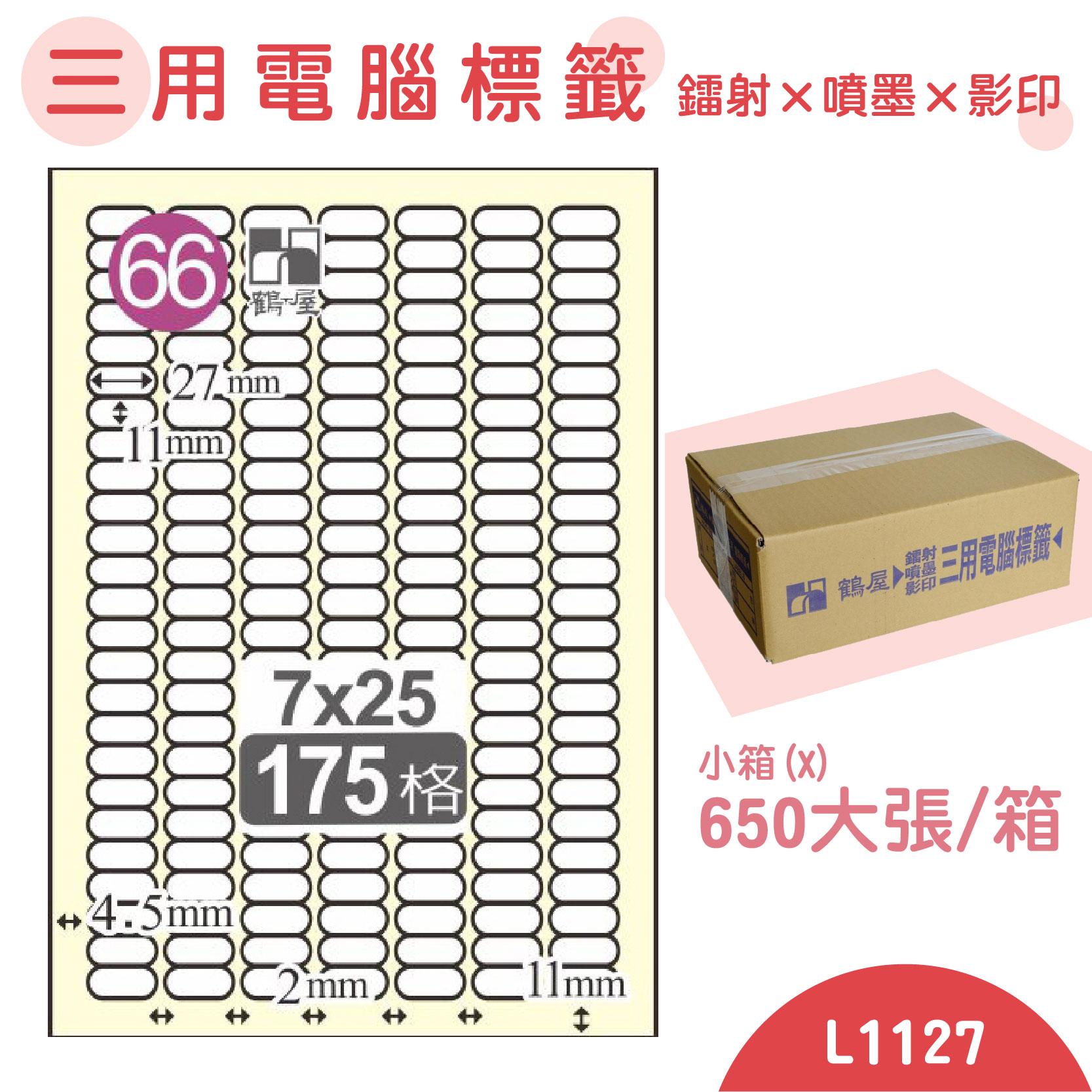 電腦標籤紙(鶴屋) 白色 L1127 175格 650大張/小箱 影印 雷射 噴墨 三用 標籤 貼紙 信封 光碟標籤